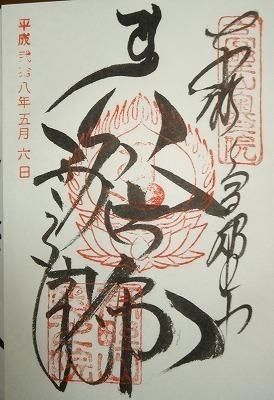 280506_和歌山_高野山奥の院_お寺用御朱印帳.jpg