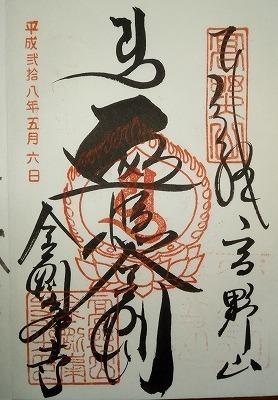 280506_和歌山_高野山金剛峰寺_お寺用御朱印帳.jpg